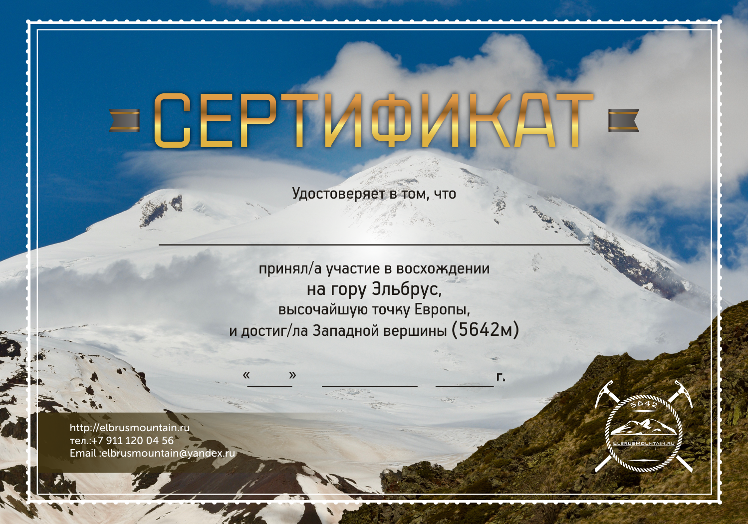 Сертификат ElbrusMountain team